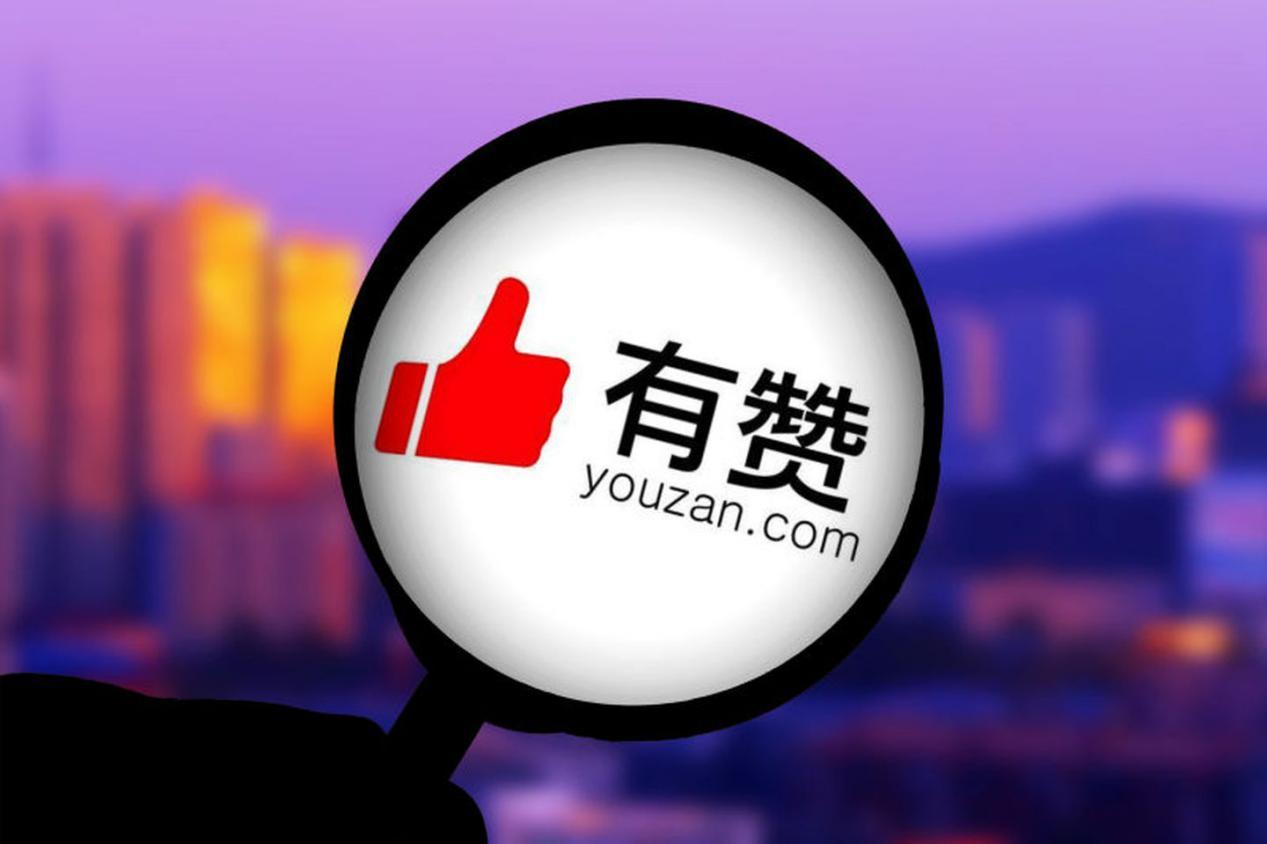 有赞科技接盘冲刺香港主板 持续压码SaaS难掩增速乏力