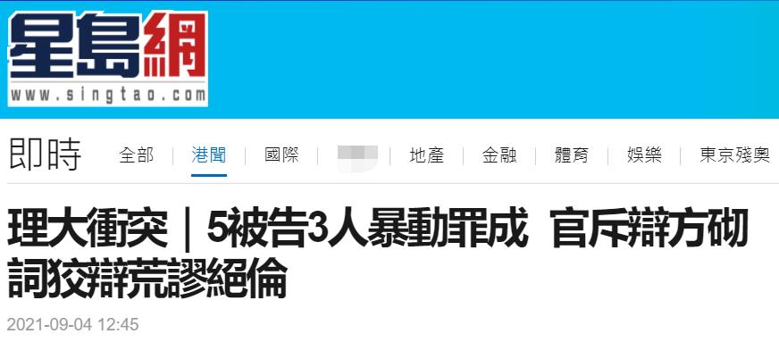 港媒:5人被控参与理大暴力冲突,3人暴动罪成立,法官斥被告砌词狡辩,荒谬绝伦