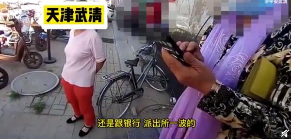 天津民警相声式拦截电信诈骗 幽默方式获网友点赞:第三方转账当心