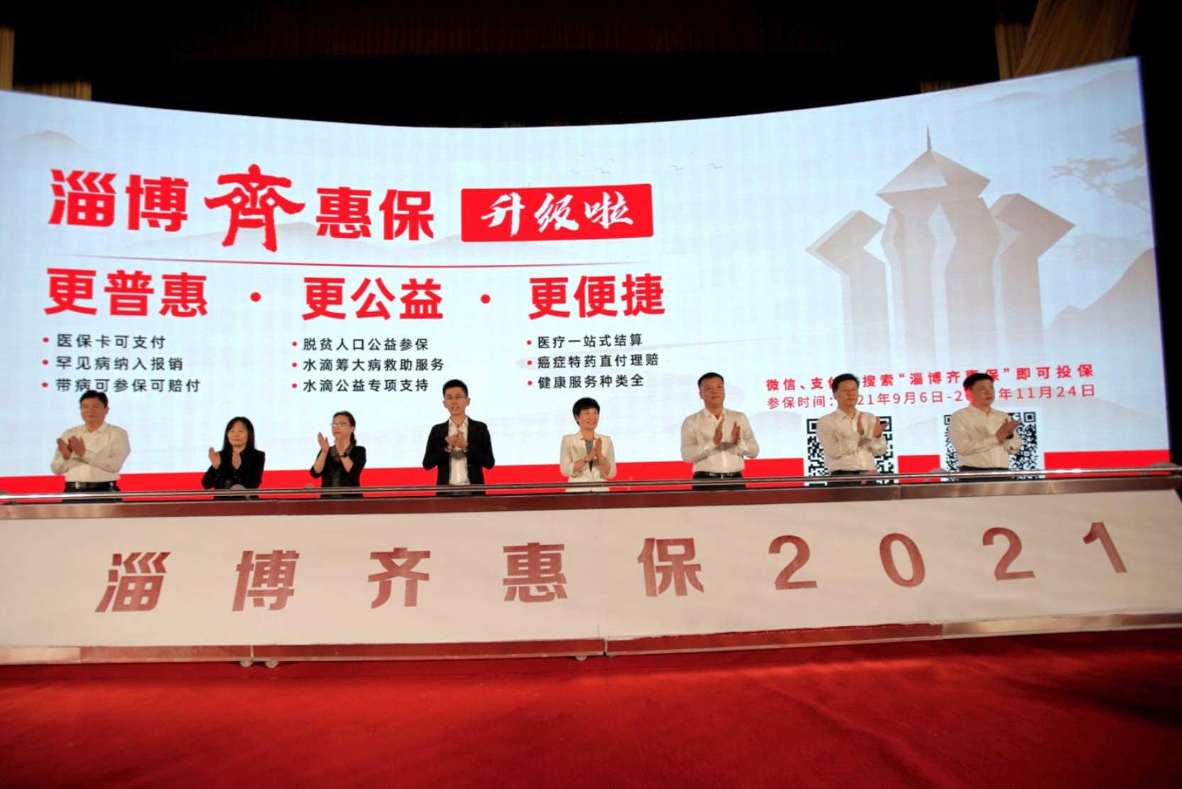 """惠及470万淄博民众 """"淄博齐惠保2021""""正式开放参保!"""