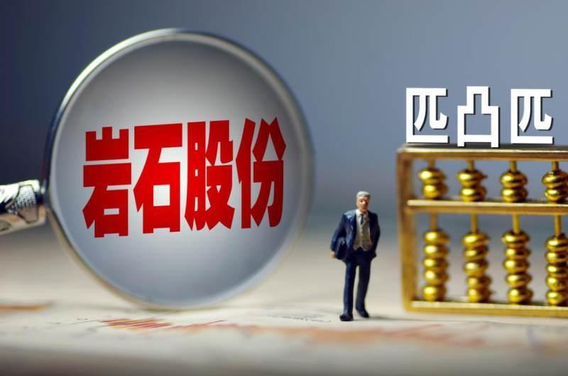 """岩石股份或更名""""上海贵酒"""":被上交所""""一月三问询"""",深陷贵酒商标纠纷案"""