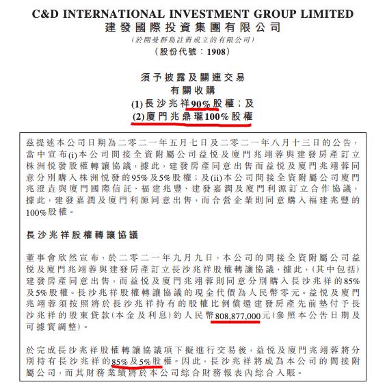 建发国际:从控股股东建发房产收购长沙及厦门两项目涉债务及土地金逾20亿