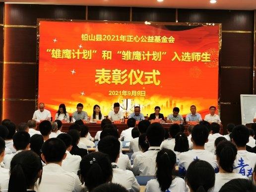 """助力乡村教育,英科医疗携手上海正心公益基金会设立""""英科奖学金"""""""
