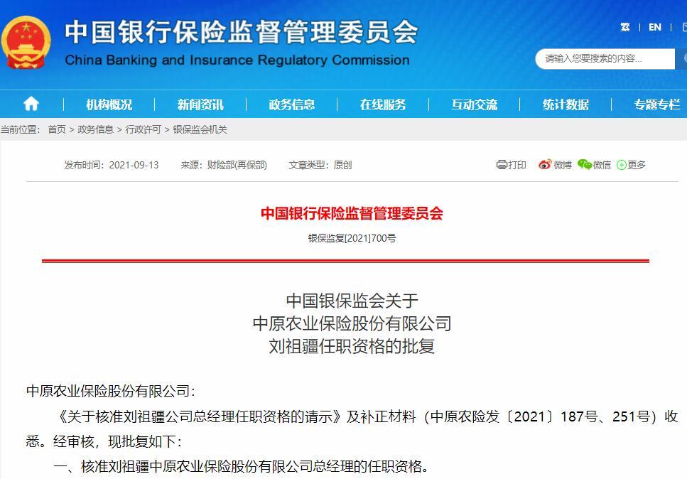 刘祖疆获批担任中原农险总经理
