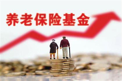 2020年基本养老保险基金成绩单公布