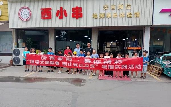 浙江安吉:反对餐饮浪费宣传教育走进校园