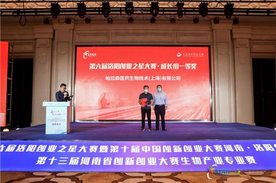 周山汇·第六届洛阳创业之星大赛圆满落幕!