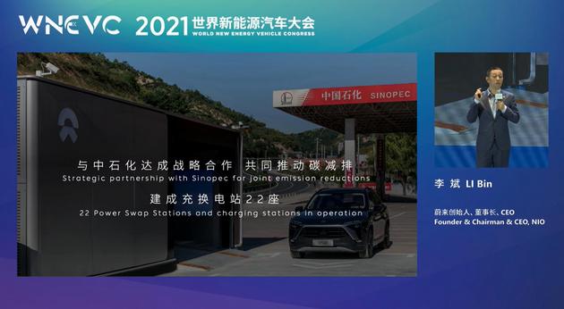 蔚来李斌:汽车公司应在全产业链碳中和发挥更重要作用