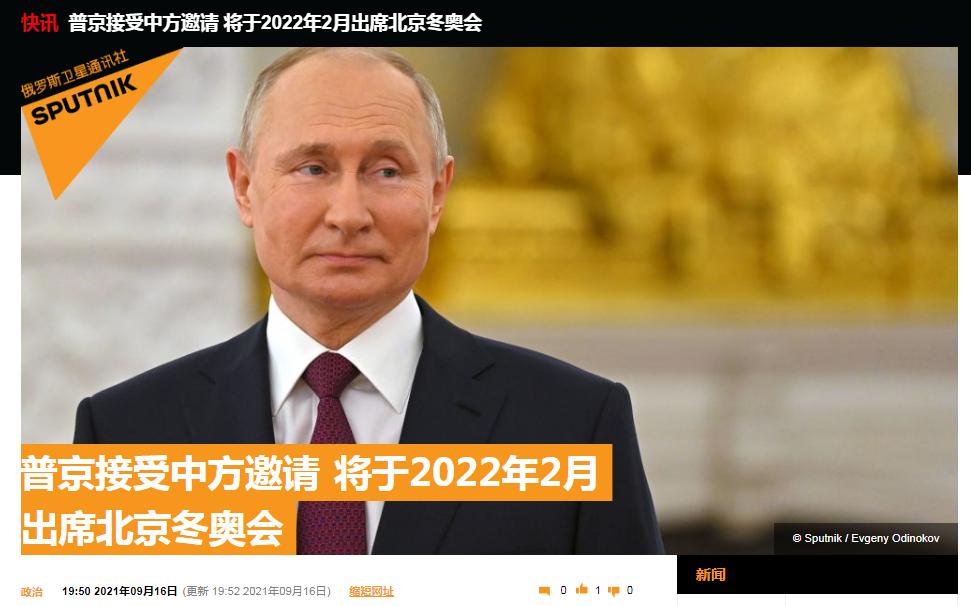 快讯!俄外长:普京接受中方邀请,将于2022年2月出席北京冬奥会