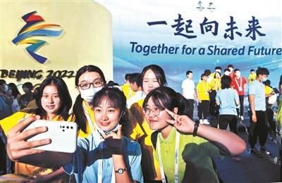 北京冬奥向世界发出邀请:一起向未来