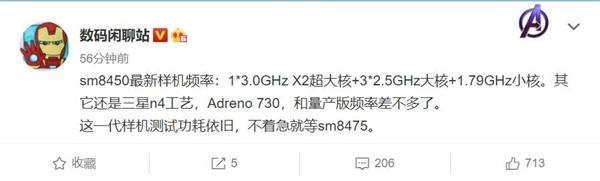 2022年旗舰Soc!高通骁龙898关键参数曝光:超大核3.0GHz
