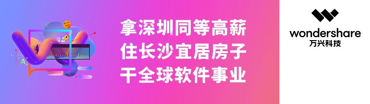 """中秋国庆高薪""""抢人"""" 万兴科技""""百万年薪""""揽才高铁广告吸睛"""