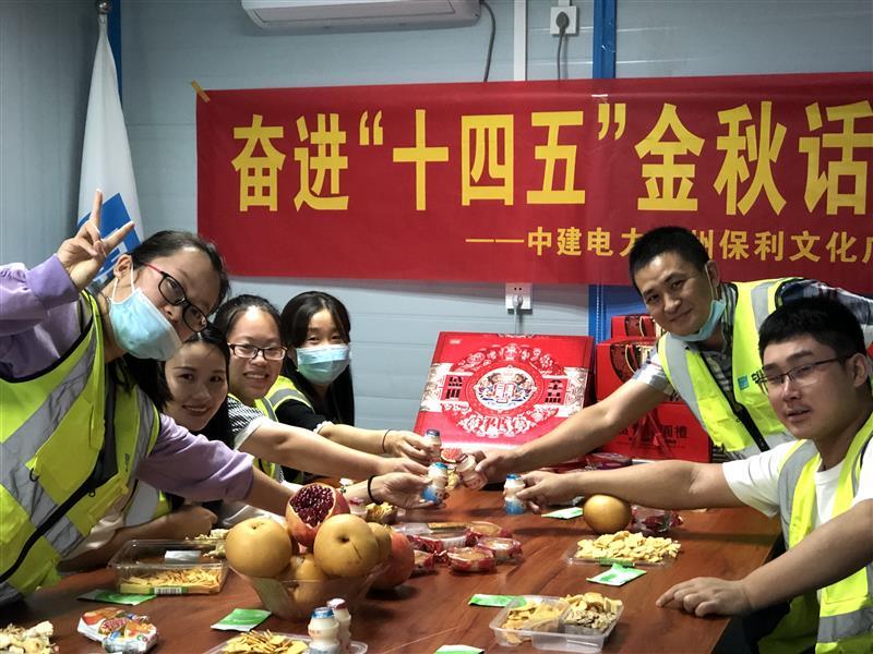 """奋进""""十四五"""",金秋话团圆中建电力陕西分公司开展""""双节""""活动"""