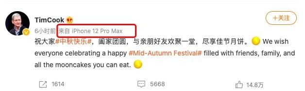 库克用iPhone12 Pro Max发中秋祝福 网友调侃:库克也没抢到iPhone13?