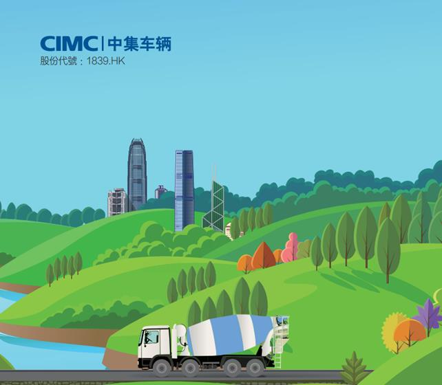 中集车辆(01839.HK)获控股股东斥资6.81亿港元增持1.01亿股H股