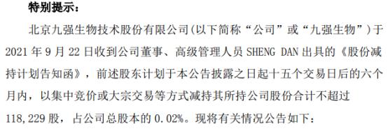 九强生物常务副总经理SHENGDAN拟减持不超11.82万股公司股份上半年公司净利2.21亿