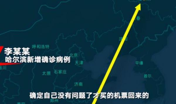 哈尔滨新增确诊病例8例 哈尔滨境外回国确诊患者发声:被网暴了