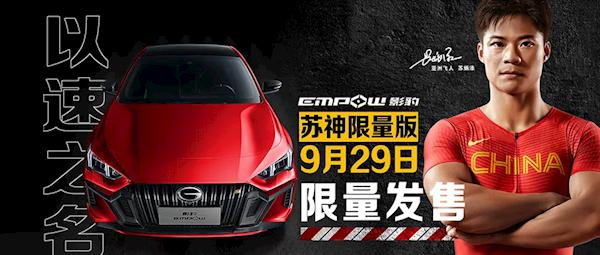 """广汽传祺影豹将推""""苏神限量版""""车型!6.95s破百超高尔夫GTI"""