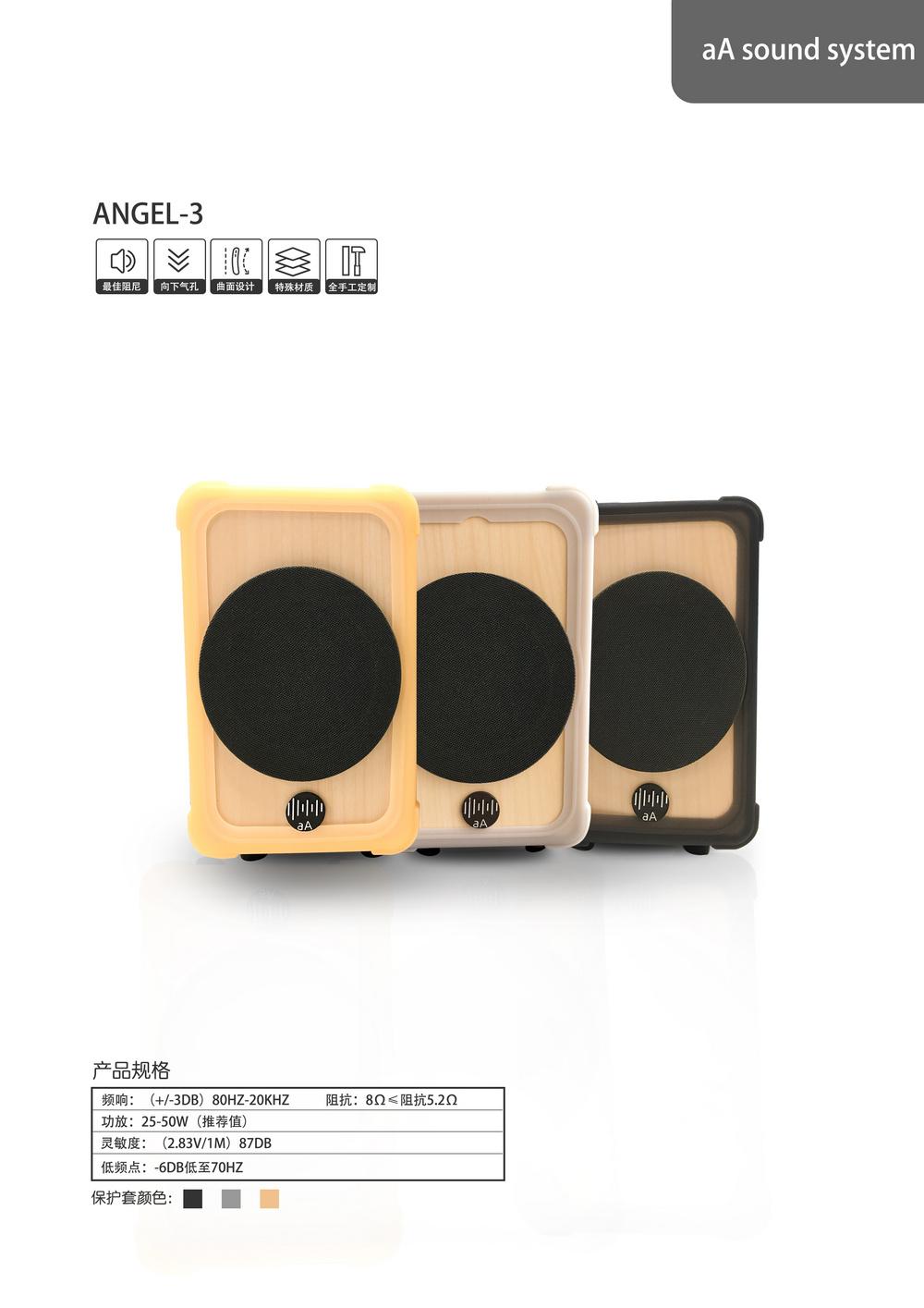 本田通信采购博元电声音箱,ANGEL 3将走向日本市场