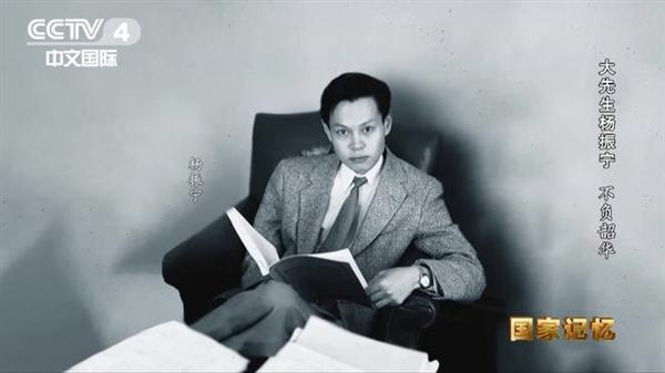 杨振宁曾与爱因斯坦做同事:曾在研究院有过短暂交流,感到自豪