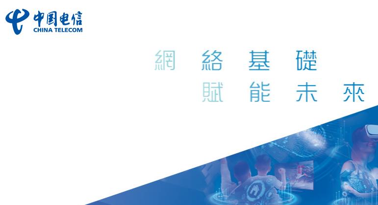 中国电信(00728.HK)8月份5G套餐净增用户数841万户