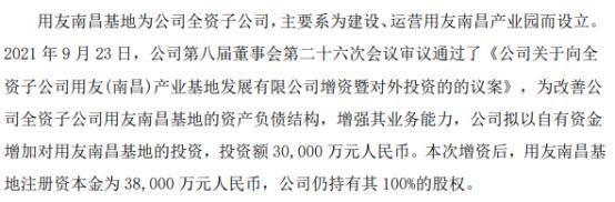 用友网络拟对用友南昌基地增加投资3亿元