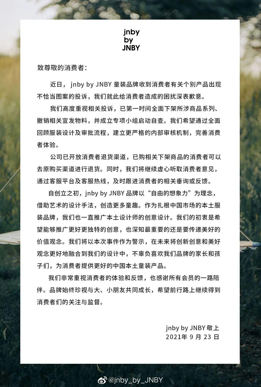 """江南布衣大跌6%,童装上印""""欢迎来地狱"""",还能翻身吗?"""