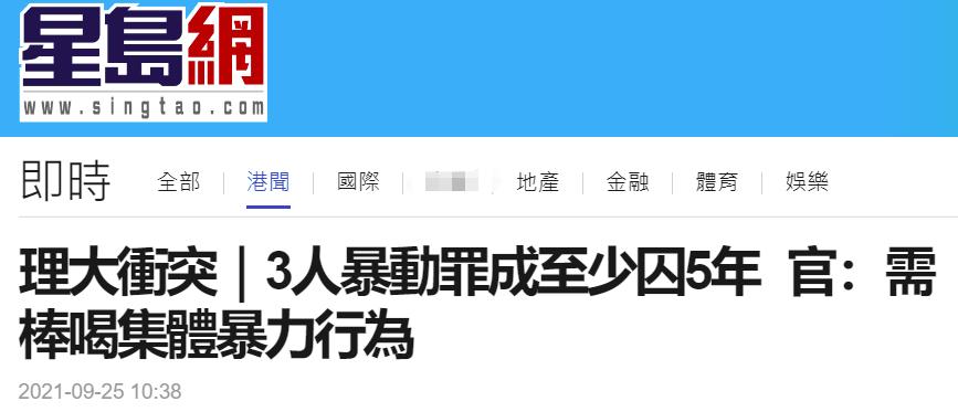 参与香港理大暴力冲突,3人暴动罪成被判至少监禁5年,法官:需棒喝集体暴力行为
