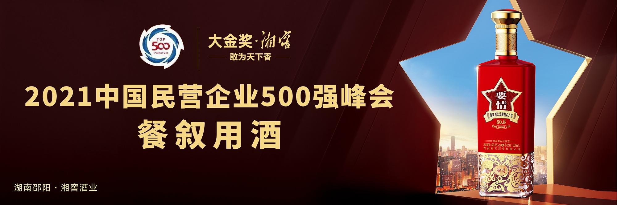 湘窖成为2021中国民营企业500强峰会餐叙用酒