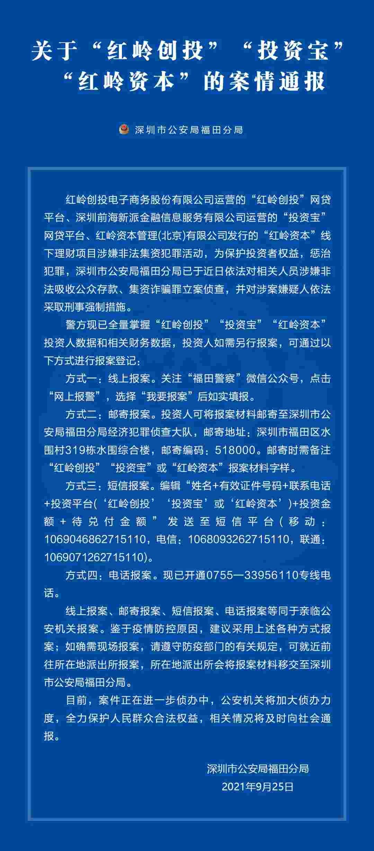 """深圳警方发布关于""""红岭创投""""""""投资宝""""""""红岭资本""""的案情通报:对涉案嫌疑人依法采取刑事强制措施"""