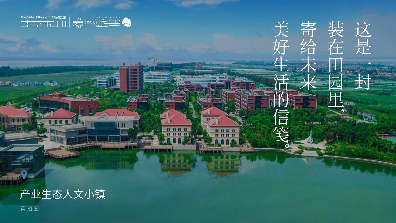 蓝城·春风蓝田:世界湾区里的田园城市生活新主张