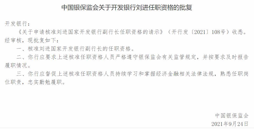 国家开发银行迎来最年轻高管 副行长刘进任职资格获准