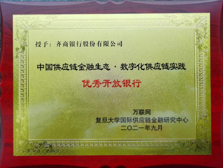 """齐商银行荣获""""中国供应链金融生态・数字化供应链实践优秀开放银行"""""""