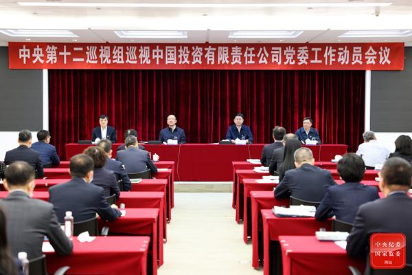 中央第十二巡视组巡视中国投资有限责任公司党委工作动员会召开