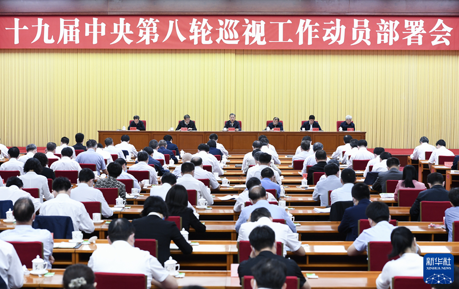 9月26日,中共中央政治局常委、中央巡视工作领导小组组长赵乐际在北京出席十九届中央第八轮巡视工作动员部署会并讲话。新华社记者 张领 摄