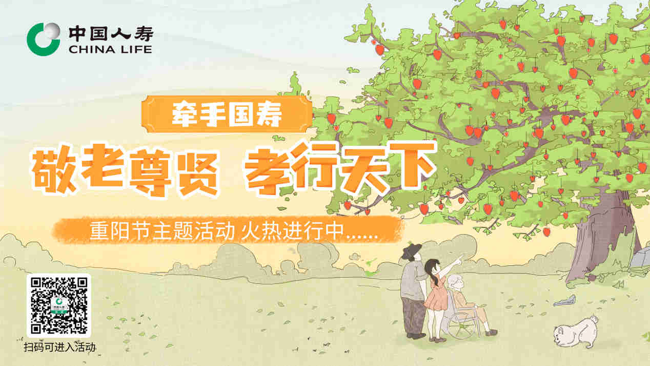 """中国人寿寿险公司开展""""敬老尊贤・孝行天下""""重阳节线上专题活动"""