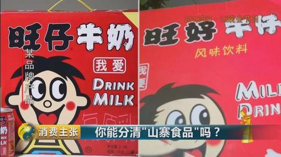 """农村山寨产品套路多:""""旺好牛仔""""""""粤力粤""""等真假难辨"""