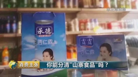 商店老板告诉《消费主张》记者,谁便宜,谁就卖得好,因为很多农村消费者根本就区分不了品牌的差别。