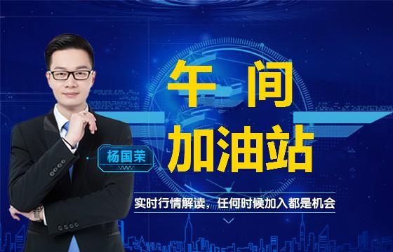 杨国荣午间加油站