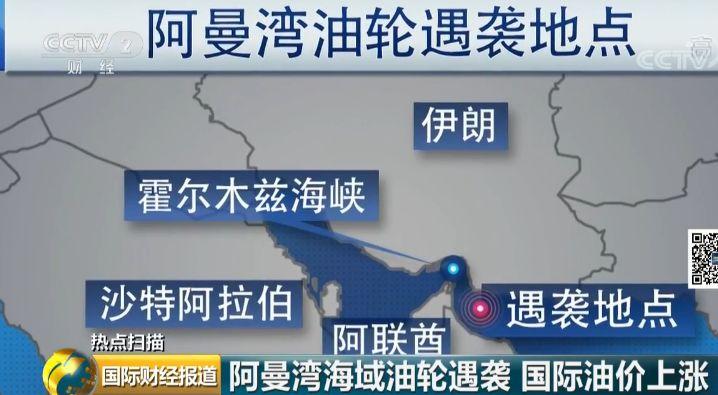 这张地理位置图显示,本次遭到袭击的地点阿曼湾,正是位于霍尔木兹海峡的入口处。而这使得外界对于霍尔木兹海峡通航的安全性以及可靠性产生担忧。