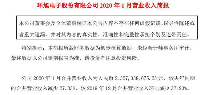 环旭电子2020年1月合并营业收入为23.27亿元